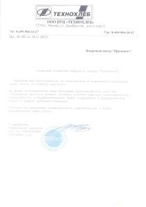 ООО ПТЦ ТЕХНОХЛЕБ