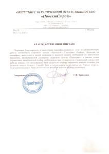 ООО ПроектСтрой