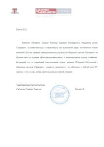ГК Ласкерния Трэйдинг Лимитед